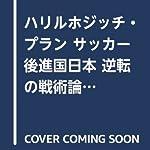 ハリルホジッチ・プラン サッカー後進国日本 逆転の戦術論 (星海社新書)