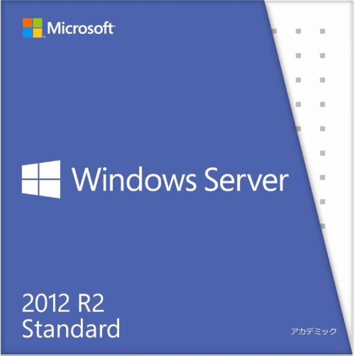 マングル確認かすれたWindows Server 2012 R2 Standard 日本語版 アカデミック10 CAL付