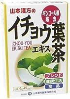 山本漢方製薬 イチョウ葉エキス茶 10gX20H ×8セット