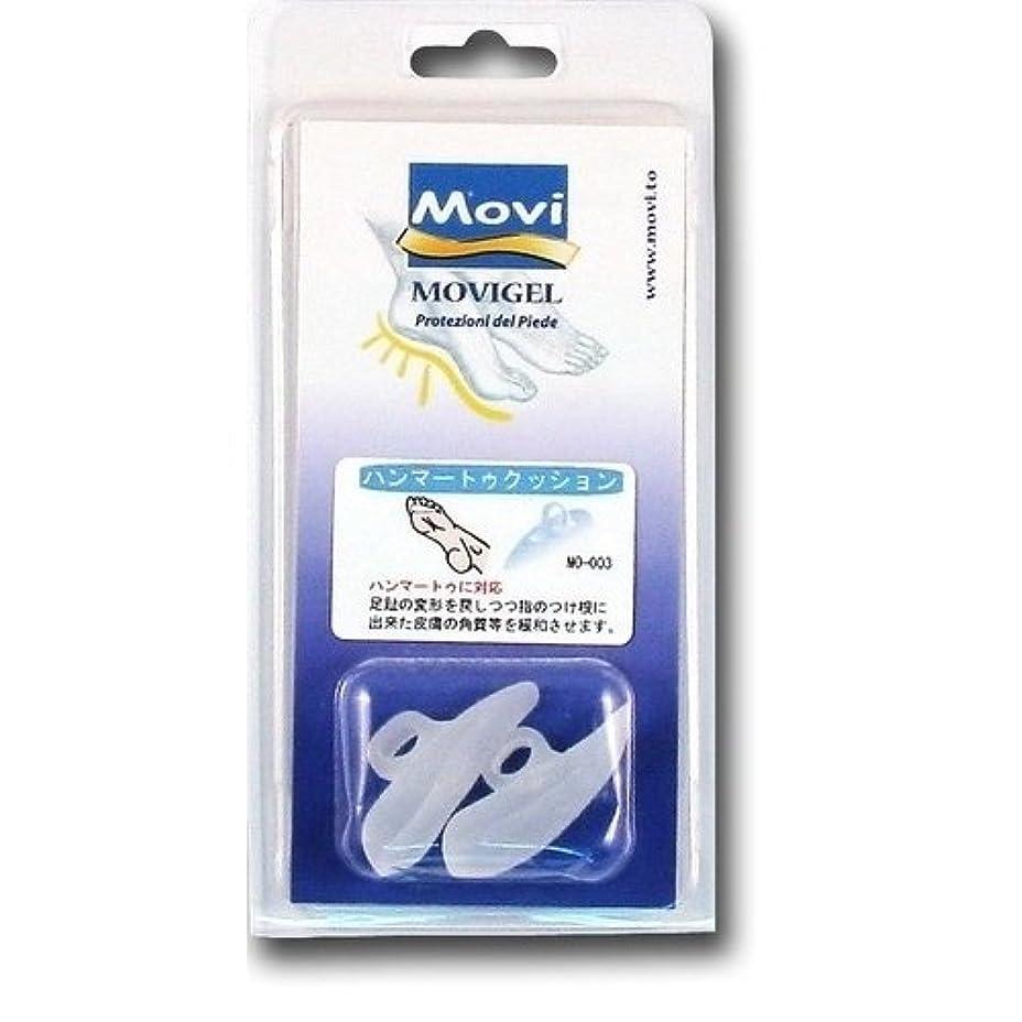 ユーザー対立力MOVI ハンマートゥクッションS MO-003