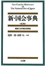 新・国会事典 第2版―用語による国会法解説
