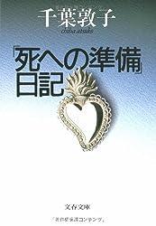 「死への準備」日記 (文春文庫)