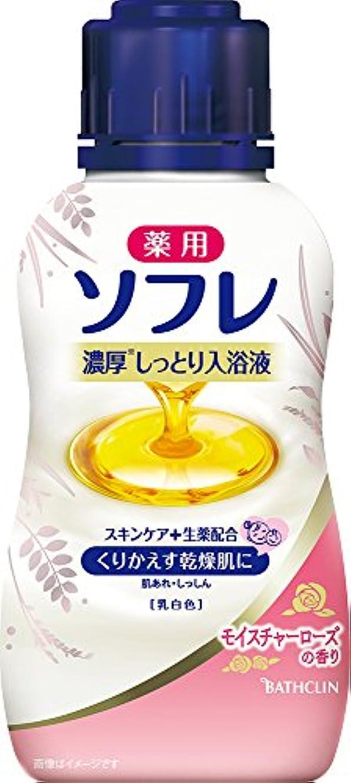 ラボ余計な案件【医薬部外品】薬用ソフレ 濃厚しっとり入浴剤 モイスチャーローズの香り本体 480mL(赤ちゃんと一緒に使えます) 保湿タイプ