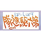 艦隊これくしょん ~艦これ~ 掛け軸タオル 第六駆逐隊