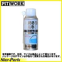 ピットワーク 防錆潤滑剤 ラバールーブ 180ml KA000-00026 日産純正
