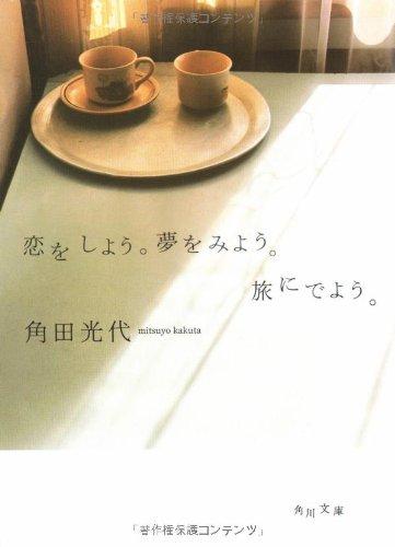 恋をしよう。夢をみよう。旅にでよう。 (角川文庫)の詳細を見る