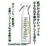 ペディペディ ハーブ 200ml Peddy Peddy HERB
