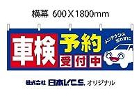 車検予約受付中 横幕 600×1800mm(株)日本ブイシーエス NSV-0331Y60