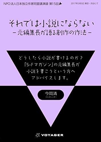 それでは小説にならない 日本独立作家同盟セミナー講演録