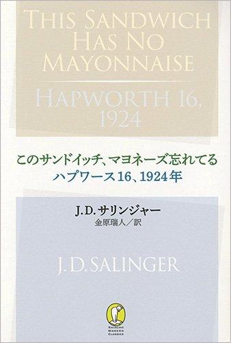 このサンドイッチ、マヨネーズ忘れてる/ハプワース16、1924年 (新潮モダン・クラシックス)