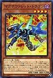 マグナヴァレット・ドラゴン ノーマル 遊戯王 サーキット・ブレイク cibr-jp011