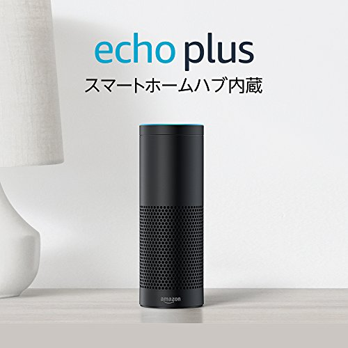 【本日限り】「Amazon Echo Plus」5,000円オフ