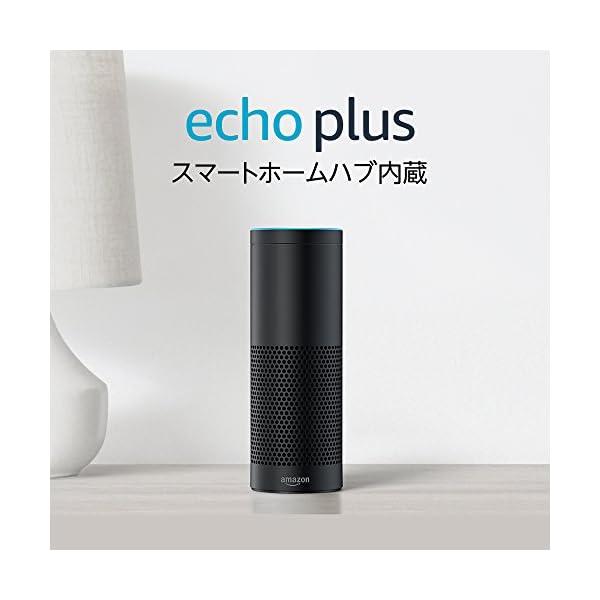 Amazon Echo Plus、スマートホー...の紹介画像3