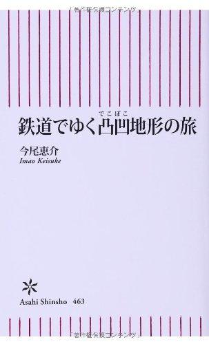 鉄道でゆく凸凹地形の旅 (朝日新書)の詳細を見る
