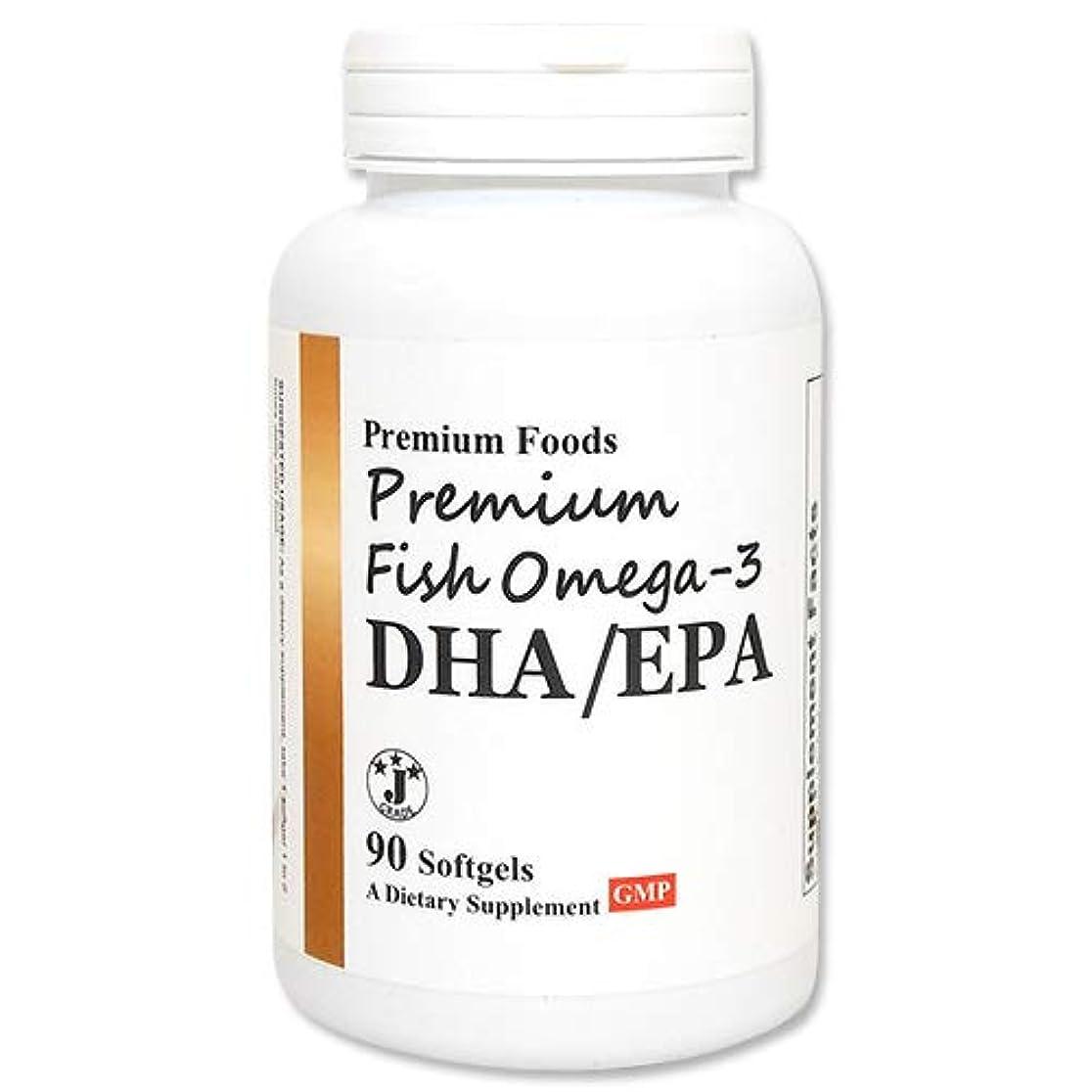 凍った繁雑急勾配のプレミアム フィッシュオメガ-3(DHA/EPA) 90粒 [海外直送品]