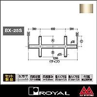 e-kanamono ロイヤル ブラケットクロスバー 25φ BX-25S-2510 1200mm Aニッケルサテン