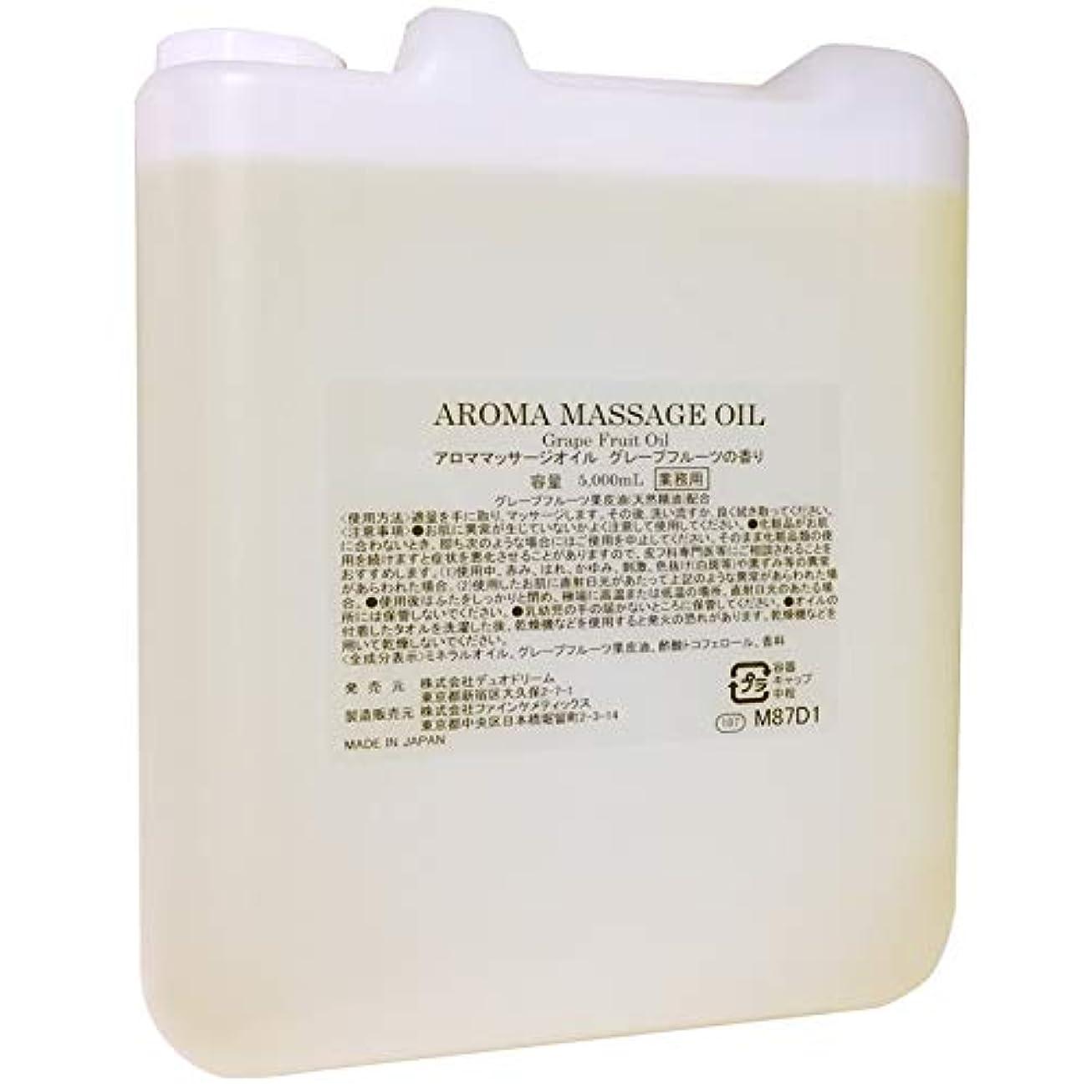 再発する手伝うタービンアロマ マッサージオイル グレープフルーツ 5L / さっぱりタイプ/日本製