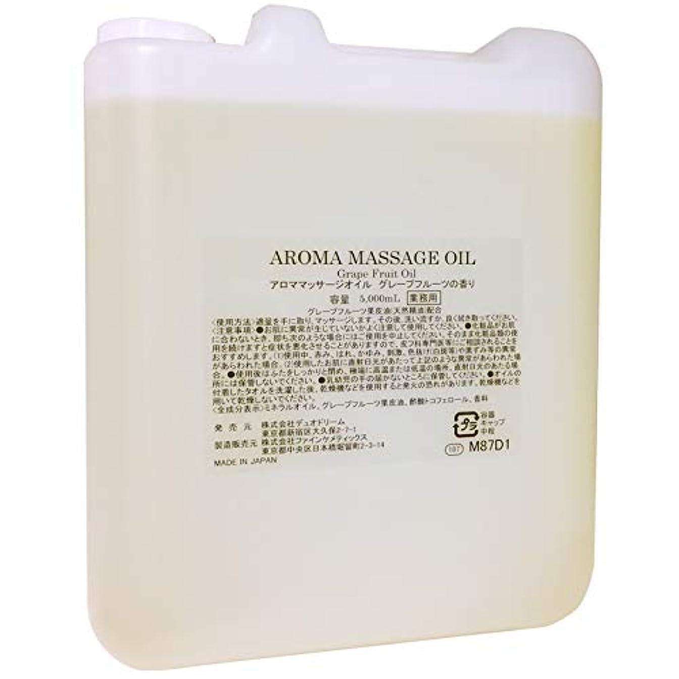 哀れな風邪をひくつまらないアロマ マッサージオイル グレープフルーツ 5L / さっぱりタイプ/日本製