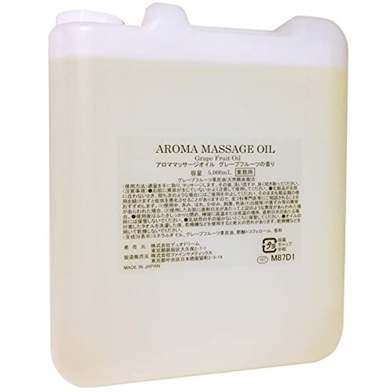 石油増幅器毛細血管アロマ マッサージオイル グレープフルーツ 5L / さっぱりタイプ/日本製