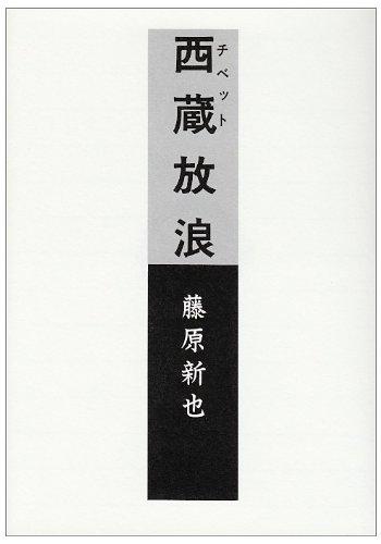 西蔵放浪 (朝日文芸文庫)の詳細を見る