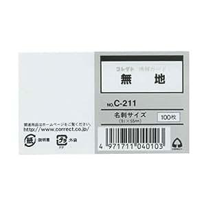 情報カード 名刺サイズ 無地 C-211