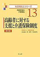 高齢者に対する支援と介護保険制度 第4版 (社会福祉士シリーズ 13)