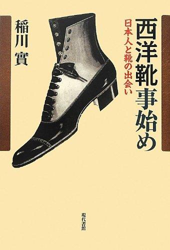 西洋靴事始め―日本人と靴の出会いの詳細を見る