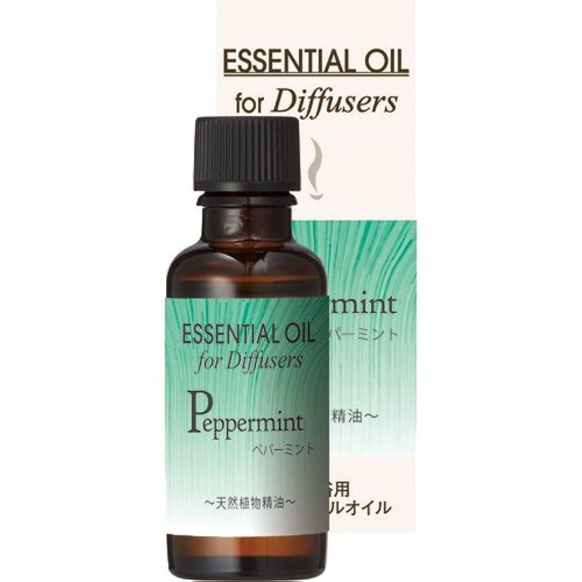中世のベリー拮抗する芳香専用30ml単品精油 ペパーミント