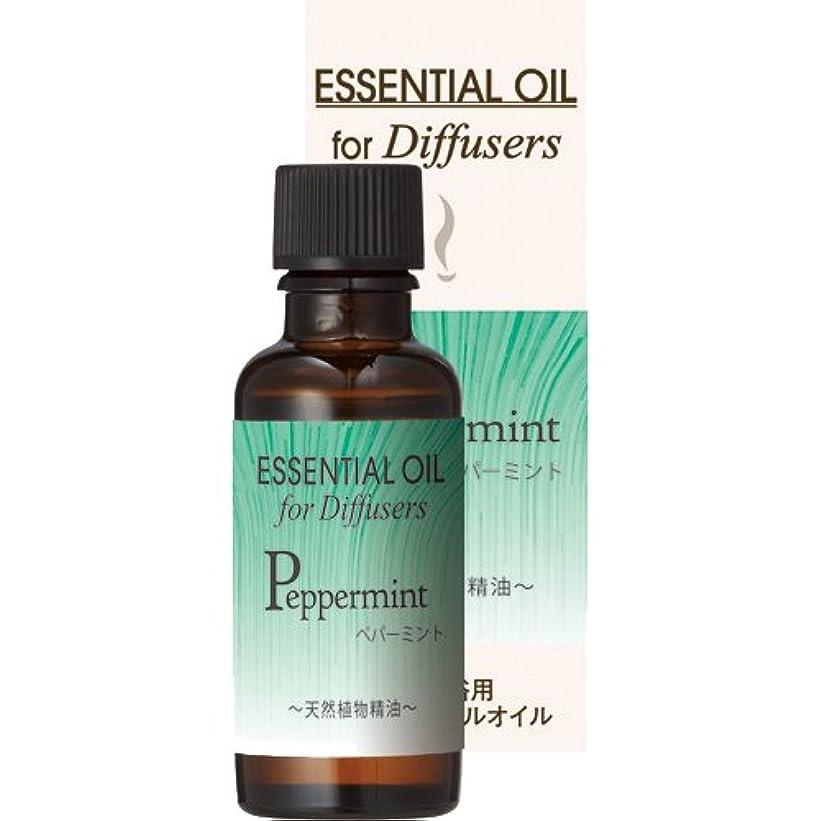 義務づける喉が渇いた換気する芳香専用30ml単品精油 ペパーミント