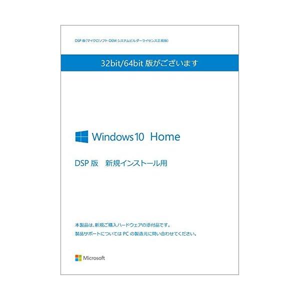 Microsoft Windows10 Home...の商品画像
