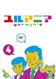 ユルアニ? 4[DVD]