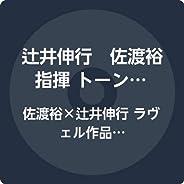 佐渡裕×辻井伸行 ラヴェル作品集(CD)