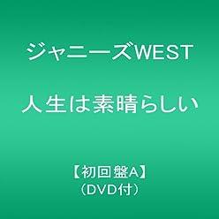 人生は素晴らしい【初回盤A】(DVD付)