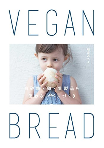 VEGAN BREAD 白砂糖・卵・乳製品を使わないパンづくりの詳細を見る