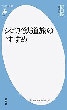 シニア鉄道旅のすすめ (平凡社新書 890)