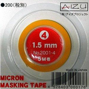 AIZU ミクロンマスキングテープ 2001-4 MMT1.5ミリ