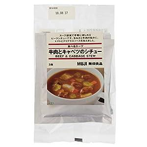 無印良品 食べるスープ 牛肉とキャベツのシチュー 3食