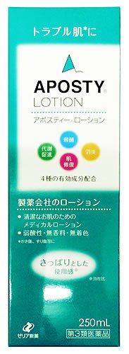 【第3類医薬品】アポスティーローション 250mL