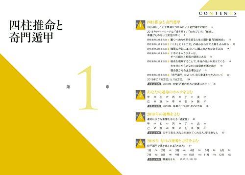 2018年版 昇龍の四柱推命開運暦