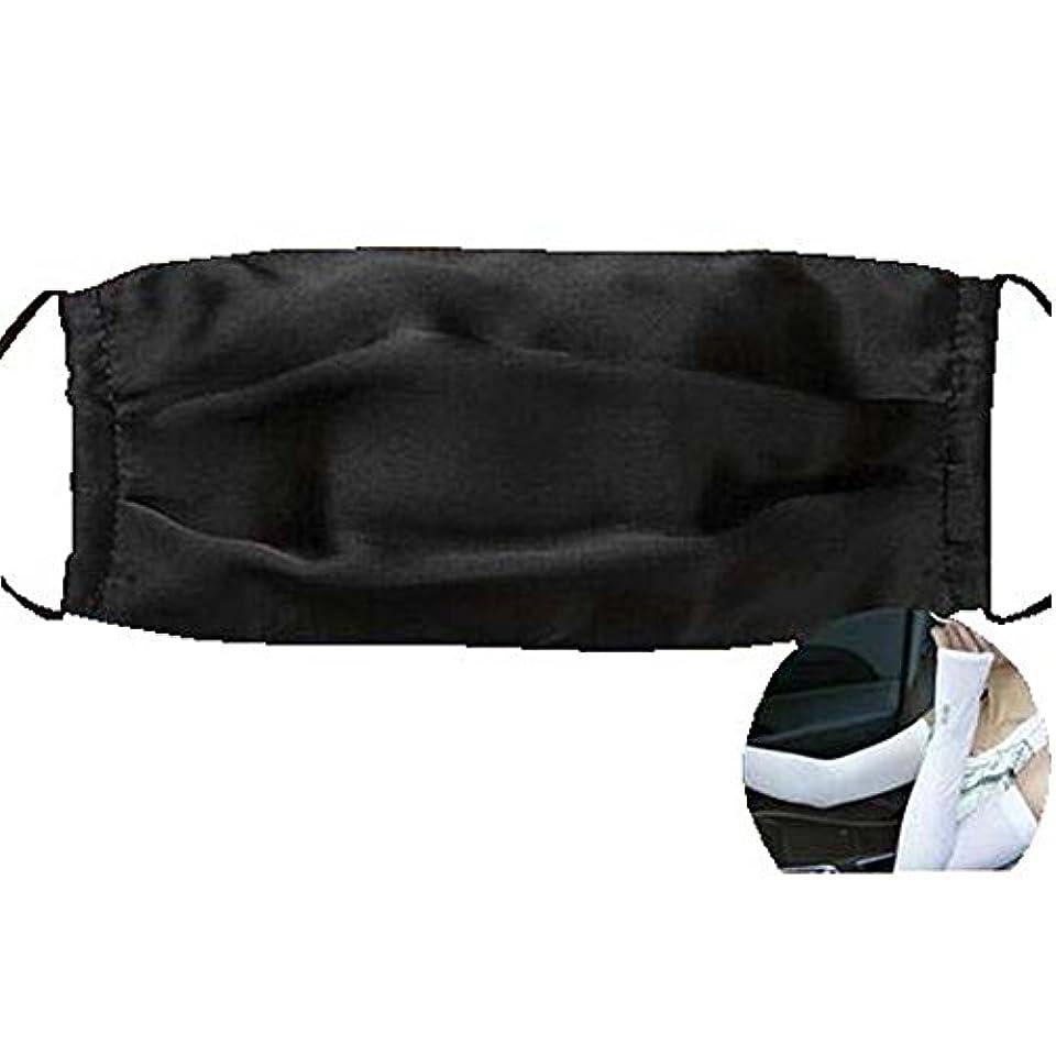 年豆腐機動ファッションマスクダストマスクアンチ汚染シルクマスクとシルクアームスリーブ