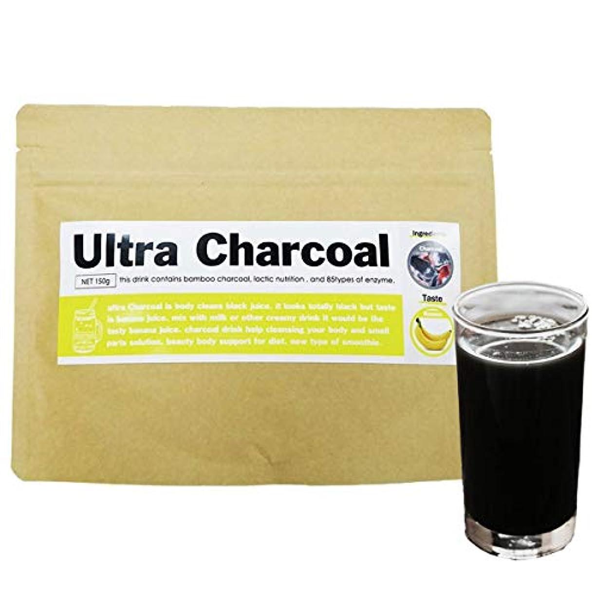 辛い反響する血色の良いウルトラチャコール 飲む炭 ダイエットドリンク 活性炭 竹炭 備長炭入り 150g バナナ味