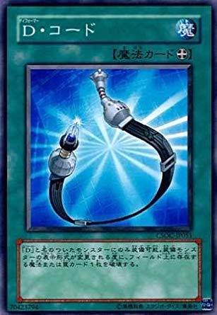 遊戯王 CSOC-JP051-N 《D・コード》 Normal