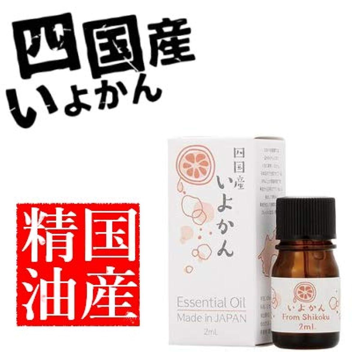 目の前の抗議包囲日本の香りシリーズ いよかん エッセンシャルオイル 国産精油 四国産 2ml