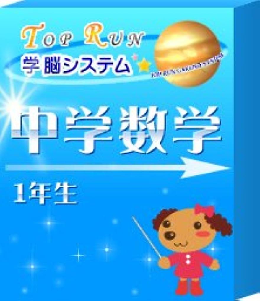 ボールラッチ鷹TOPRUN学脳システム 「中学数学(1年)」