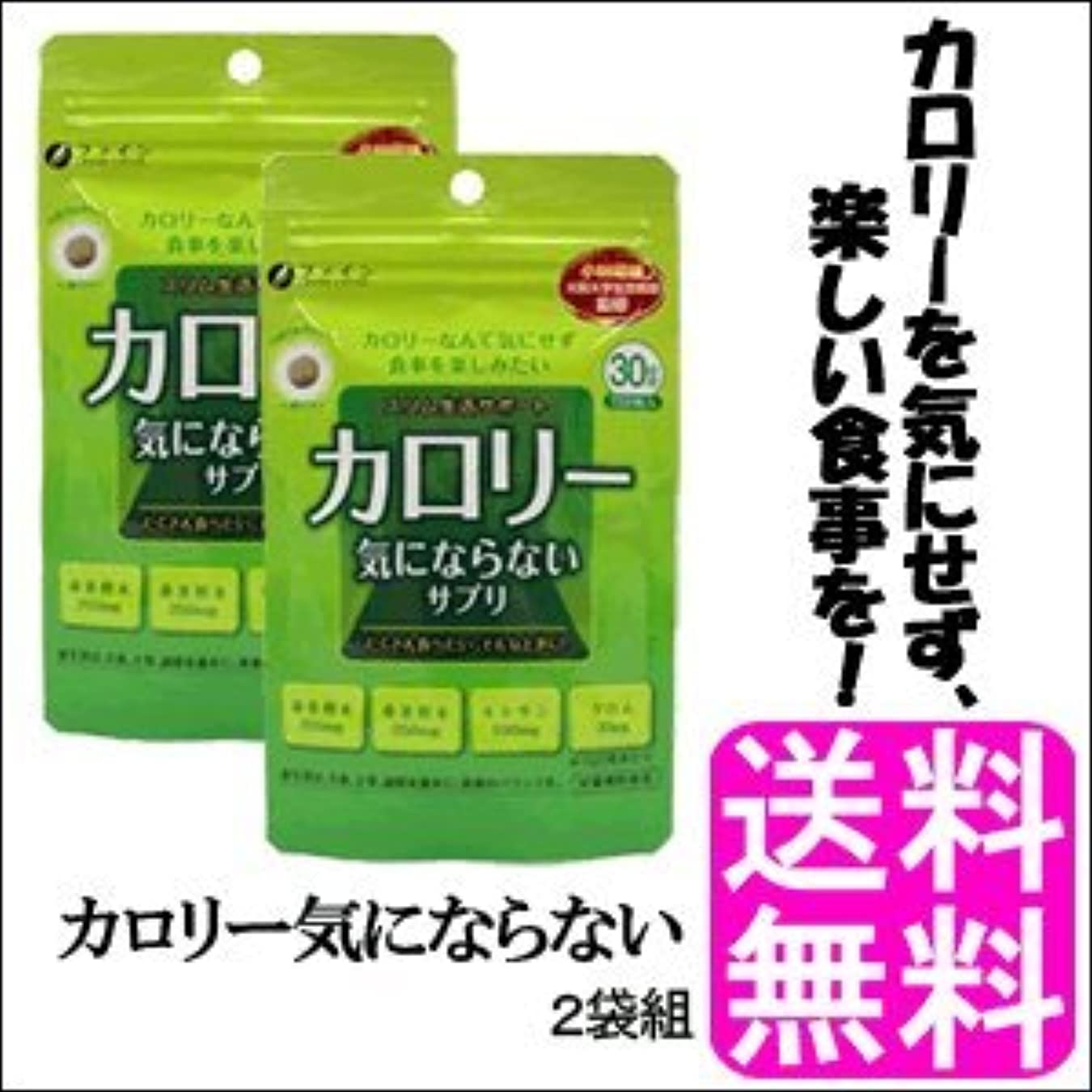 消費者シダ実行カロリー気にならないサプリ(200mg×約150粒)【2袋組】