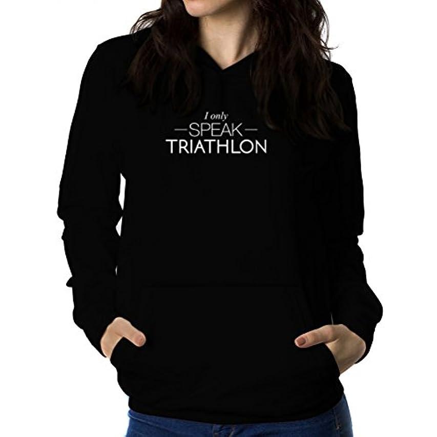 価格レパートリー新しい意味I only speak Triathlon 女性 フーディー