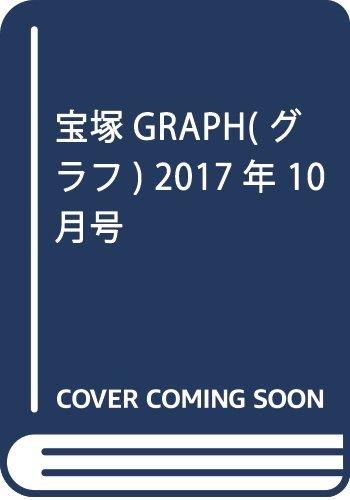宝塚GRAPH(グラフ) 2017年 10 月号 [雑誌]