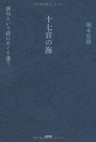十七音の海 俳句という詩にめぐり逢うの詳細を見る