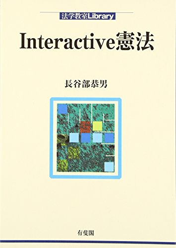 Interactive憲法 (法学教室Library)の詳細を見る