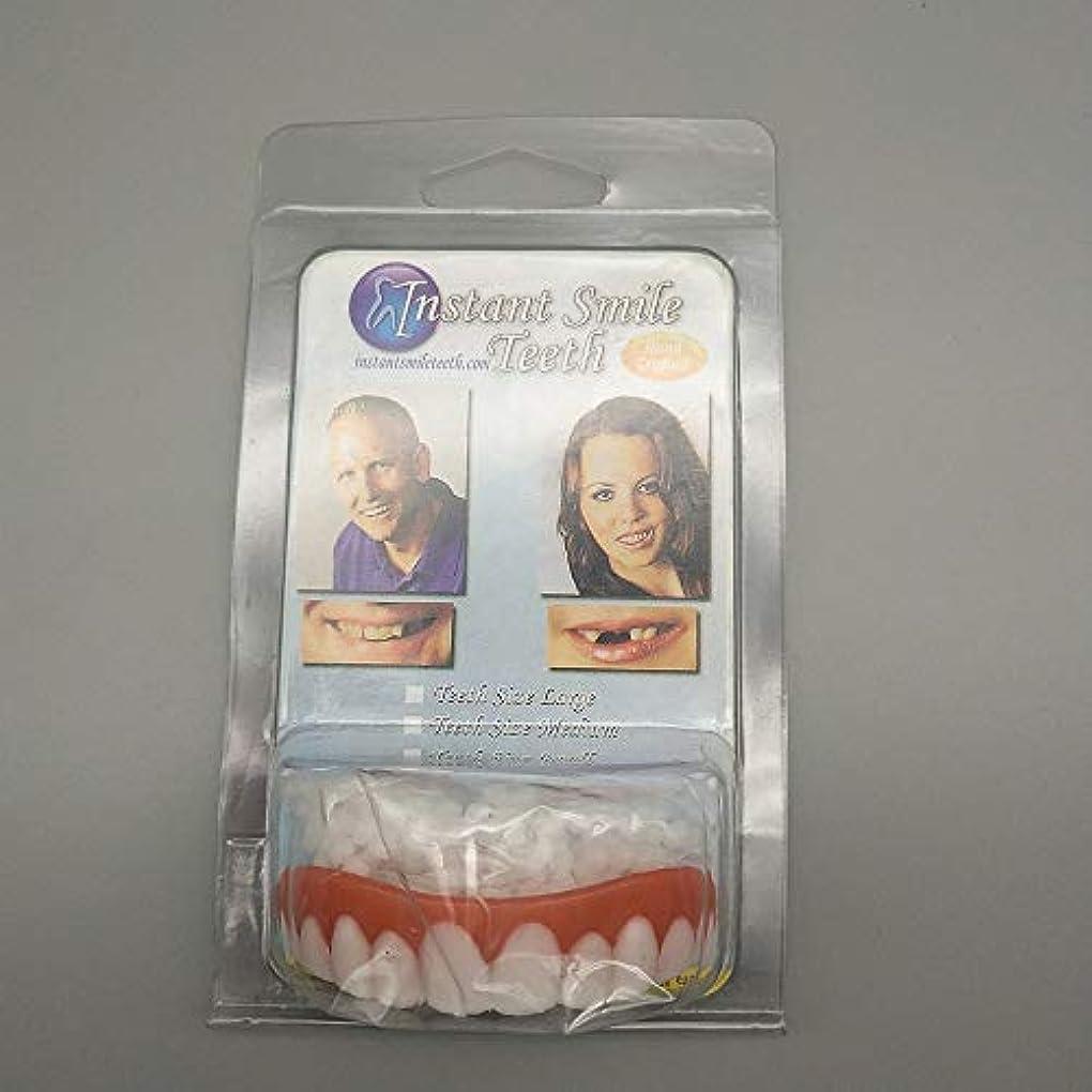 陽気な仲介者ラダシリコーンシミュレーション歯ブレース、ホワイトニング義歯,Lower,OPP
